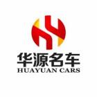 常宁市华源名车销售服务有限公司