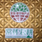 常林农耕生态
