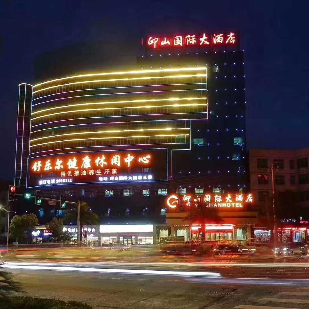 常宁市印山国际酒店有限公司