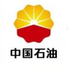 中国石油常宁分公司