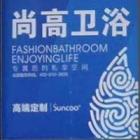 常宁市尚高卫浴旗舰店