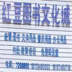常宁市红豆图书文化城