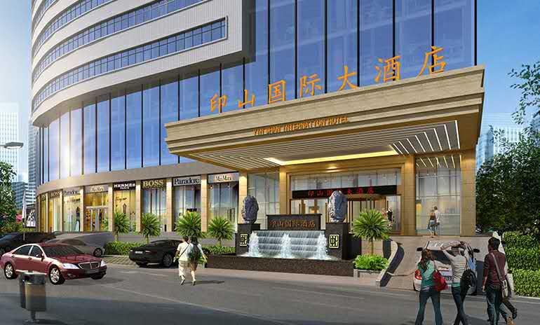 印山国际大酒店
