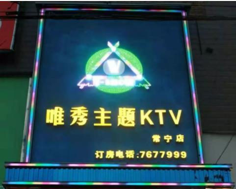 唯秀主题KTV