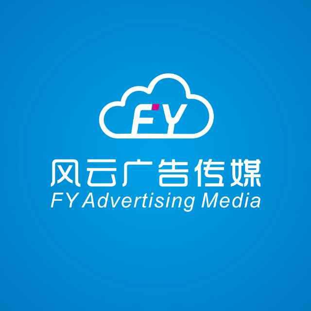 风云广告传媒