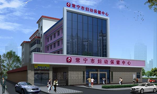 2021年常宁市妇幼保健计划生育服务中心